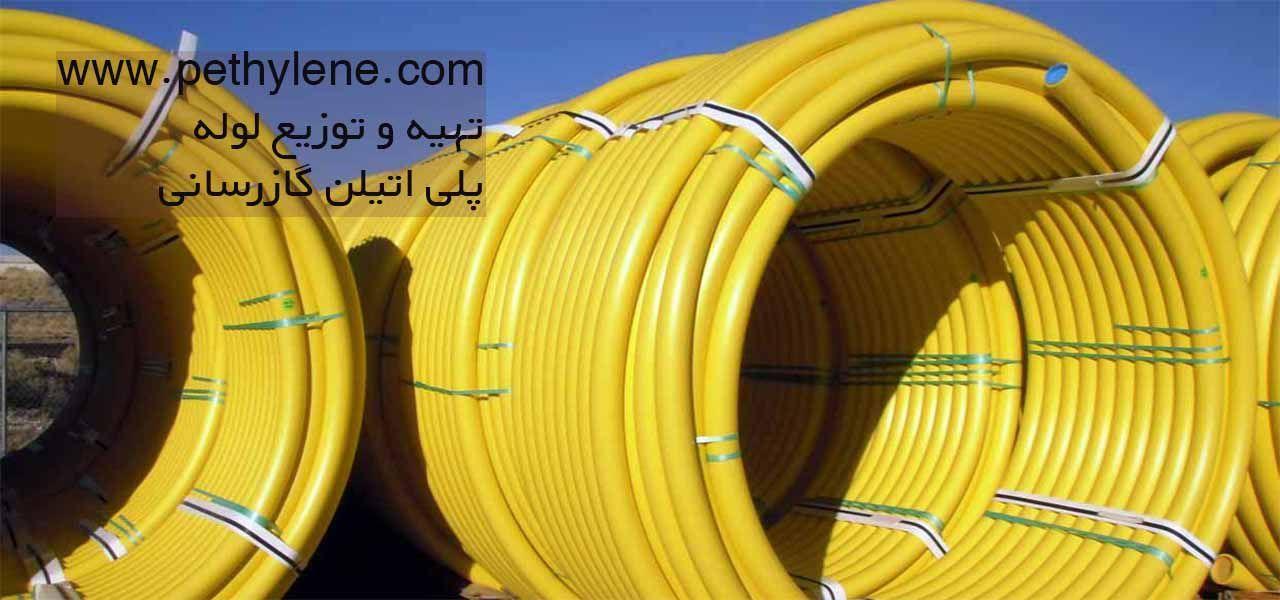 فروش لوله پلی اتیلن گاز رسانی